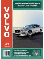 Руководство по ремонту и эксплуатации Volvo V90 с 2017 года выпуска. Модели оборудованные бензиновыми двигателями