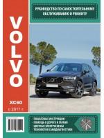 Руководство по ремонту и эксплуатации Volvo XC60 с 2017 года выпуска. Модели оборудованные бензиновыми и дизельными двигателями