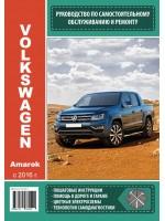 Руководство по ремонту и эксплуатации VW Amarok. Модели с 2017 года, оборудованные бензиновыми и дизельными двигателями
