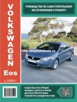 Руководство по ремонту и эксплуатации Volkswagen Eos с 2006 года выпуска. Модели оборудованные бензиновыми и дизельными двигателями