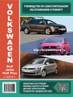 Руководство по ремонту и эксплуатации Volkswagen Golf / Jetta / Golf Plus с 2010 года выпуска. Модели оборудованные бензиновыми и дизельными двигателями