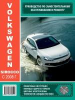 Руководство по ремонту и эксплуатации Volkswagen Scirocco с 2008 года выпуска. Модели оборудованные бензиновыми и дизельными двигателями