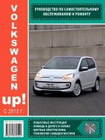 Руководство по ремонту и эксплуатации Volkswagen Up! с 2012 года выпуска. Модели оборудованные бензиновыми двигателями