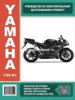 Руководство по ремонту и эксплуатации Yamaha YZF-R1. Модели, оборудованные бензиновыми двигателями