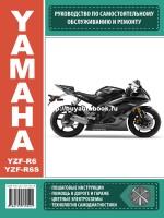 Руководство по ремонту и эксплуатации Yamaha YZF-R6 / YZF-R6S. Модели, оборудованные бензиновыми двигателями
