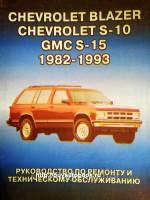 Руководство по ремонту, инструкция по эксплуатации Chevrolet Blazer / S-10 / GMC S-15. Модели с 1982 по 1993 год выпуска