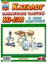 Каталог запасных частей ВАЗ 2109.