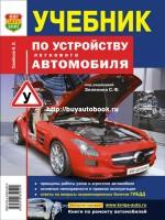 Учебник по устройству легкового автомобиля (малый формат)