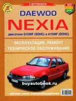 Руководство по ремонту в фотографиях, инструкция по эксплуатации Daewoo Nexia. Модели с 1995 по 1999 год выпуска, оборудованные бензиновыми двигателями