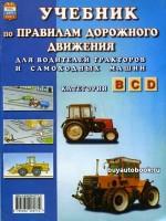 Правила дорожного движения для тракторов и самоходных машин