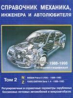 Справочник механика, инженера и автолюбителя. Том 2 (N-Z) с 1988 по 1998 год