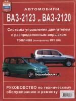 Руководство по ремонту двигателей ВАЗ 2123 / 2120 с системой распределенного впрыска топлива BOSCH MP 7.0H, инструкция по эксплуатации
