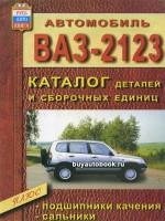 Руководство по ремонту и эксплуатации VAZ Niva / ВАЗ 2123. Модели, оборудованные бензиновыми двигателями