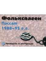 Руководство по эксплуатации Volkswagen Passat. Модели с 1988 по 1995 год выпуска, оборудованные бензиновыми и дизельными двигателями