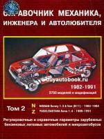 Регулировочные параметры легковых автомобилей. Модели с 1982 по 1992 год выпуска, оборудованные бензиновыми двигателями. Том 2
