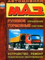 Руководство по ремонту, рулевое управление, тормозные системы MAZ. Модели, оборудованные дизельными двигателями.