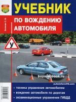 Учебник по вождению автомобиля (маленький)