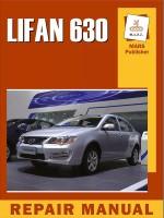 Руководство по ремонту и эксплуатации Lifan 630. Модели оборудованные бензиновыми двигателями