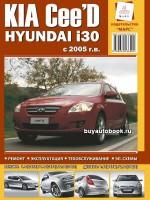 Руководство по ремонту и эксплуатации Kia Ceed / Hyundai I30. Модели с 2005 года выпуска, оборудованные бензиновыми и дизельными двигателями