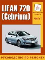 Руководство по ремонту и эксплуатации Lifan 720 / Cebrium. Модели оборудованные бензиновыми двигателями. Том 1
