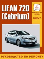 Руководство по ремонту и эксплуатации Lifan 720 / Cebrium. Модели оборудованные бензиновыми двигателями. Том 2