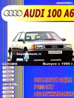 Руководство по ремонту, инструкция по эксплуатации Audi 100 / Audi A6. Модели с 1990 года выпуска, оборудованные бензиновыми и дизельными двигателями