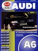Руководство по ремонту, инструкция по эксплуатации Audi А6. Модели с 1997 года выпуска, оборудованные бензиновыми и дизельными двигателями