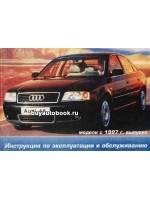 Руководство по эксплуатации и техническому обслуживанию Audi A6. Модели с 1997 года выпуска, оборудованные бензиновыми двигателями