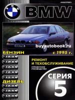 Руководство по ремонту, инструкция по эксплуатации BMW 5. Модели с 1995 года выпуска, оборудованные бензиновыми и дизельными двигателями