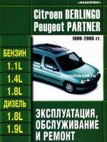 Руководство по ремонту, инструкция по эксплуатации Citroen Berlingo / Peugeot Partner. Модели с 1996 по 2005 год выпуска, оборудованные бензиновыми и дизельными двигателями