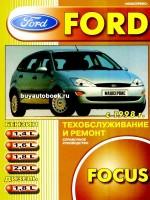 Руководство по ремонту, инструкция по эксплуатации Ford Focus. Модели с 1998 года выпуска, оборудованные бензиновыми и дизельными двигателями