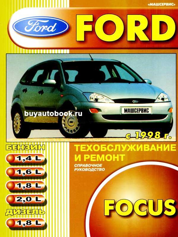 форд фокус 3 руководство по эксплуатации онлайн