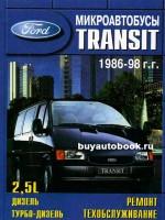 Руководство по ремонту, инструкция по эксплуатации Ford Transit. Модели с 1986 по 1998 год выпуска, оборудованные дизельными двигателями