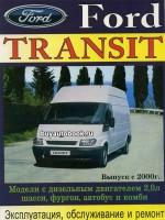Руководство по ремонту и эксплуатации Ford Transit. Модели с 2000 года, оборудованные дизельными двигателями