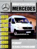 Руководство по ремонту, инструкция по эксплуатации Mercedes-Benz 207D / 208D / 210D / 307D / 308D / 310D / 408D / 410D. Модели, оборудованные дизельными двигателями