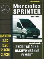 Руководство по ремонту, инструкция по эксплуатации Mercedes Sprinter. Модели с 1996 по 2006 год выпуска, оборудованные дизельными двигателями