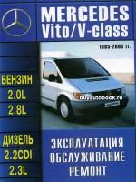Руководство по ремонту и эксплуатации Mercedes Vito. Модели с 1995 по 2003 год выпуска, оборудованные бензиновыми и дизельными двигателями