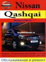 Руководство по ремонту, инструкция по эксплуатации Nissan Qashqai. Модели с 2007 года выпуска, оборудованные бензиновыми двигателями