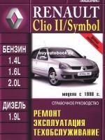 Руководство по ремонту, инструкция по эксплуатации Renault Clio / Clio 2 / Symbol. Модели с 1998 года выпуска, оборудованные бензиновыми и дизельными двигателями