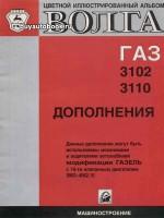 Цветной иллюстрированный альбом ГАЗ 3110 / 3102 Волга в цветных фотографиях.