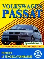 Руководство по ремонту, инструкция по эксплуатации Volkswagen Passat. Модели с 1988 по 1996 год выпуска, оборудованные бензиновыми и дизельными двигателями