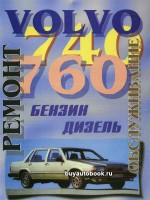 Руководство по ремонту Volvo 740 / 760. Модели с 1982 года выпуска, оборудованные бензиновыми и дизельными двигателями