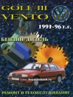 Руководство по ремонту и эксплуатации Volkswagen Golf 3 / Vento. Модели с 1991 по 1996 год выпуска, оборудованные бензиновыми и дизельными двигателями