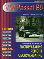 Руководство по ремонту, инструкция по эксплуатации Volkswagen Passat B5. Модели с 1996 по 2005 год выпуска, оборудованные бензиновыми и дизельными двигателями