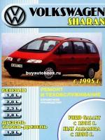 Руководство по ремонту, инструкция по эксплуатации Volkswagen Sharan / Ford Galaxy / Seat Alhambra. Модели с 1995 года выпуска, оборудованные бензиновыми и дизельными двигателями