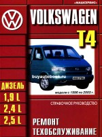 Руководство по ремонту, инструкция по эксплуатации Volkswagen Transporter. Модели с 1996 по 1999 год выпуска, оборудованные дизельными двигателями