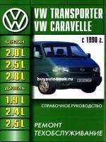 Руководство по ремонту, инструкция по эксплуатации Volkswagen Transporter / Caravelle. Модели с 1990 года выпуска, оборудованные бензиновыми и дизельными двигателями