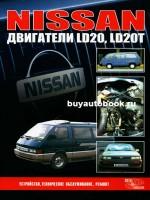 Руководство по ремонту, техническое обслуживание двигателей Nissan LD20 / LD20T