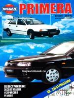 Руководство по ремонту, инструкция по эксплуатации Nissan Primera. Модели с 1990 года выпуска, оборудованные бензиновыми и дизельными двигателями