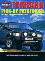 Руководство по ремонту, инструкция по эксплуатации Nissan Terrano / Pathfinder / Pick-up. Модели с 1985 по 1994 год выпуска, оборудованные бензиновыми и дизельными двигателями
